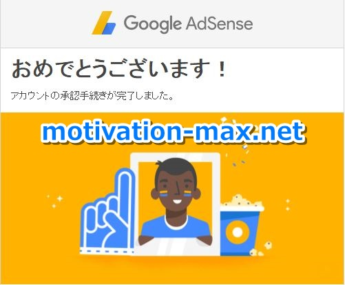 adsense-pass04